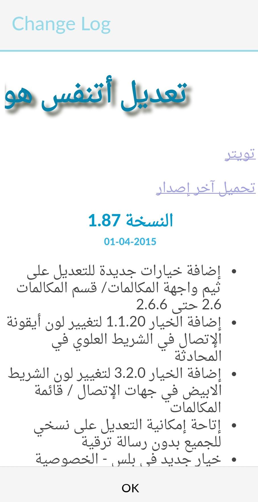 واتساب بلس WhatsApp Plus 1.87 مع وضع رقم سرّي للمحادثات