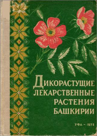 Дикорастущие лекарственные растения Башкирии