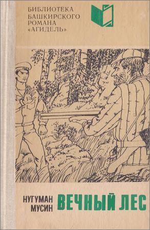 Вечный лес в 2 книгах