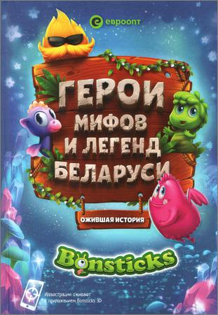 Герои мифов и легенд Беларуси