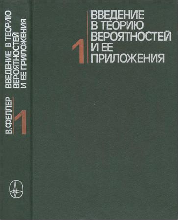 Введение в теорию вероятностей и ее приложения. В 2-х томах. Том 1