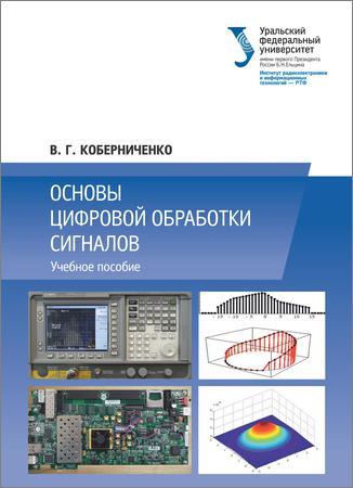 Основы цифровой обработки сигналов
