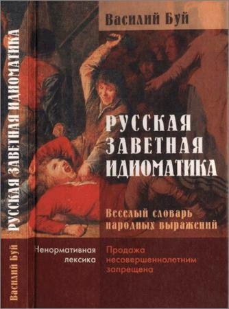 Русская заветная идиоматика. Весёлый словарь народных выражений