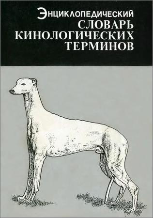 Энциклопедический словарь кинологических терминов
