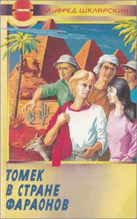 Томек в стране фараонов