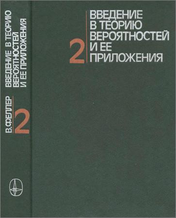 Введение в теорию вероятностей и ее приложения. В 2-х томах. Том 2