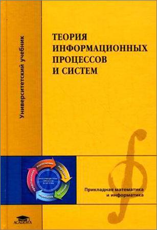 Теория информационных процессов и систем