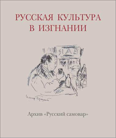 Русская культура в изгнании