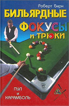 Бильярдные фокусы и трюки: Пул и карамболь