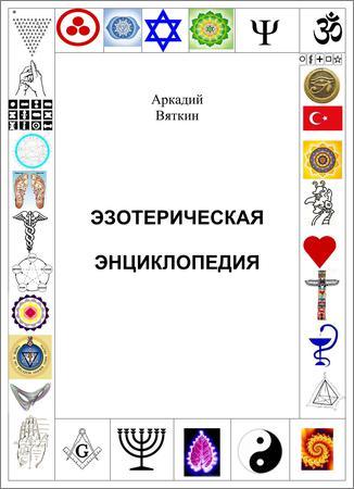 Эзотерическая энциклопедия