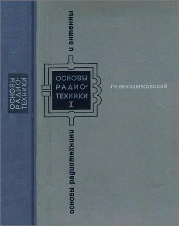 Основы радиотехники и антенны. В двух частях