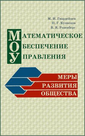 Математическое обеспечение управления. Меры развития общества