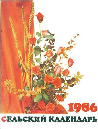 Сельский календарь 1986
