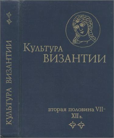 Культура Византии. В двух томах