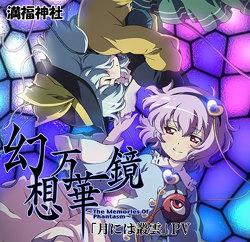 Gensou Mangekyou ~The Memories of Phantasm~ Tsuki ni Murakumo Hana ni Kaze Promotion Video